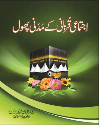 Download: Ijtmai Qurbani k Madani Phool pdf in Urdu