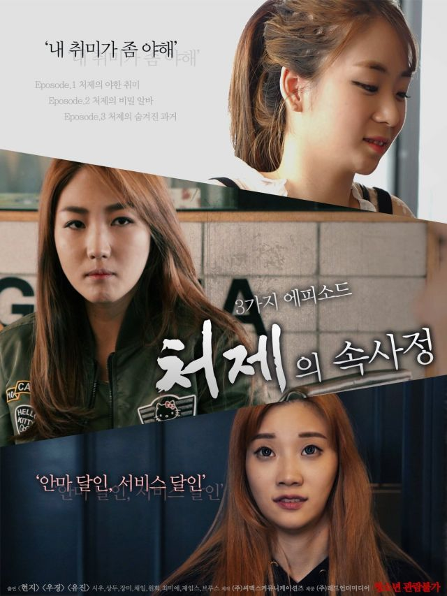 The Sister in Law Affairs (2017)
