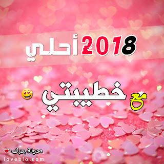 2018 احلى مع خطيبتي صور السنة الجديدة صور 2018