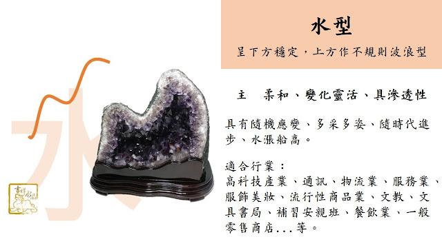 水型紫水晶洞