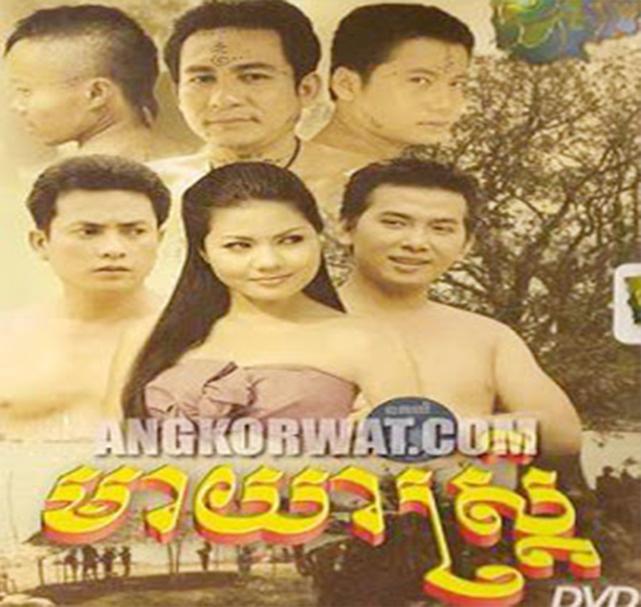 Khmer Movie - Mear Year SaTrey