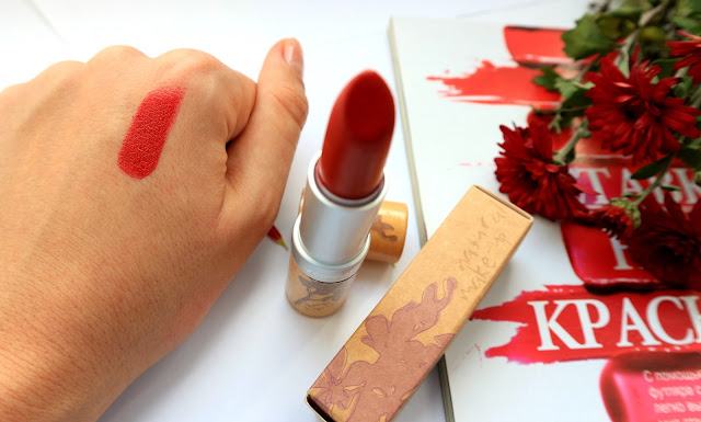 Couleur Caramel Lipstick Protective #263 свотч swatch
