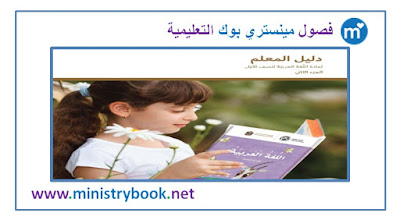 كتاب دليل المعلم لغة عربية الصف الاول جزء ثاني 2019-2020-2021