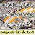 ప్రతీ ఒక్కరూ Online లో Money Earn చేసే అవకాశాన్ని ఇచ్చే Website ?