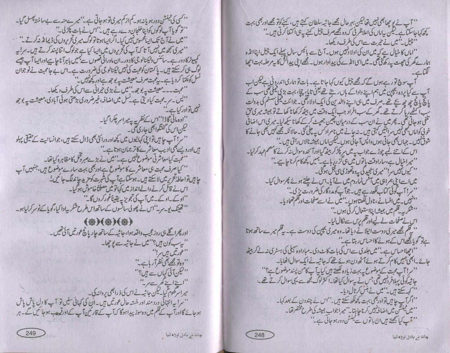 Kitab Dost: Chand ne badal orh liya novel by Memona