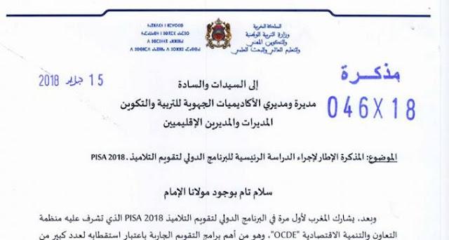 المذكرة الإطار لإجراء الدراسة الرئيسية للبرنامج الدولي لتقويم التلاميذ - PISA2018
