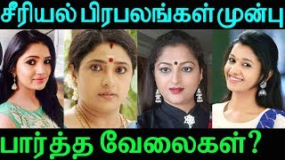 Tamil Serial Artists Jobs Before Acting