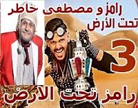 برنامج رامز تحت الأرض الحلقة 3 29-5-2017 مصطفى خاطر