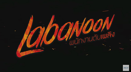พนักงานดับเพลิง - LABANOON (ลาบานูน)