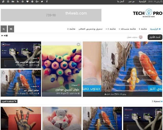 قالب بلوجر Tech Pro الإحترافي لمدونات تقنية والمجلات