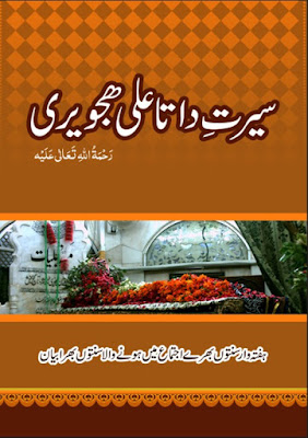 Download: Seerat-e-Data Ali Hajveri pdf in Urdu