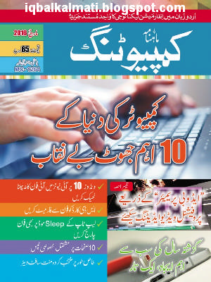 computer hardware books in urdu pdf