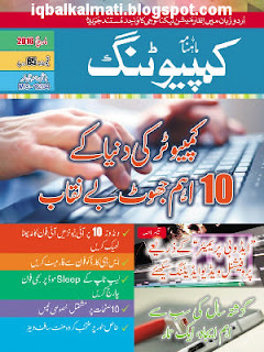 Computing Magazine March 2016 Free Download PDF