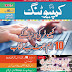 Computing March 2016 Magazine Free Download PDF