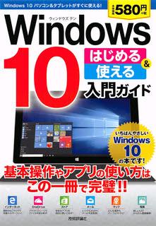 Windows 10 はじめる&使える 入門ガイド
