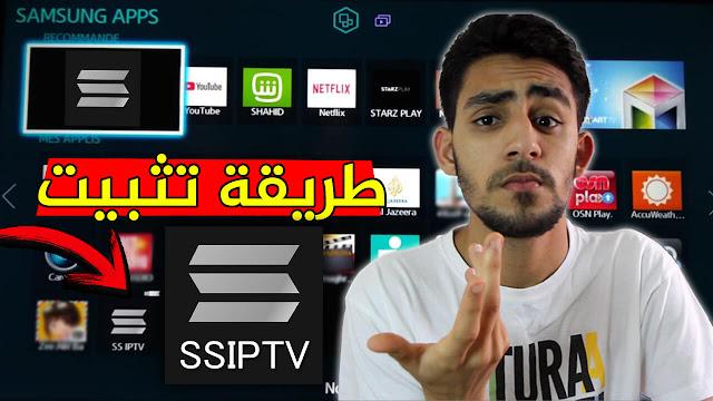 حصريا طريقة تثبيت تطبيق SS IPTV على جميع اجهزة سمارت تي في