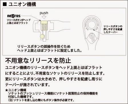 neprosネプロス ユニオン機構の説明。 単純にはボタンを押さないとソケットの抜き差しが出来ないよ!の忠告みたいなもの