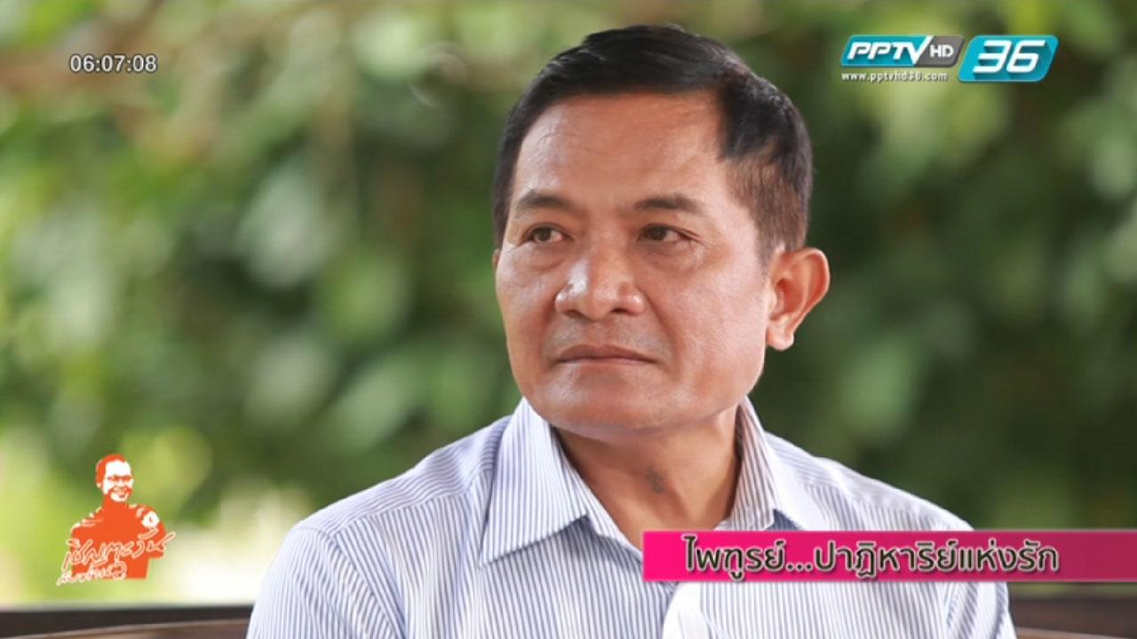 Frekuensi siaran PPTV SD di satelit Thaicom 5 Terbaru
