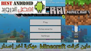 تحميل لعبة ماين كرفت Minecraft مهكرة للاندرويد باخر إصدار مجانا من ميديافير، لعبة ماين كرافت الاصلية، ماين كرافت minecraft Apk: للجوّالة،تحميل لعبة ماين كرافت للاندرويد،تحميل ماين كرافت للجوال للهاتف، تنزيل ماين كرافت 2018، ماين كرافت للاندرويد اخر اصدار
