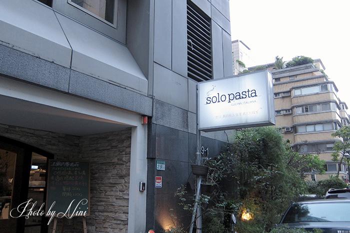 【台北東區】Solo Pasta。義大利麵好評不斷眾人推薦