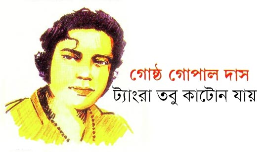 Tangra Tabu Katon Jay by Gostho Gopal Das