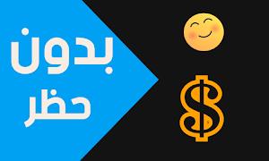 الربح من Adyoume بدون قفل الحساب استراتيجية جديدة ستفيدك !!