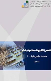 هندسة كهربائية1 نظري pdfِ