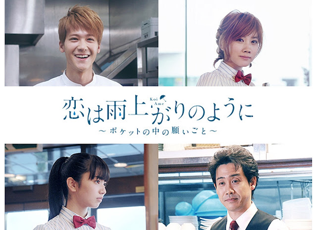 Download Dorama Jepang Koi wa Ameagari no You ni Pocket no Naka no Negaigoto Batch Subtitle Indonesia