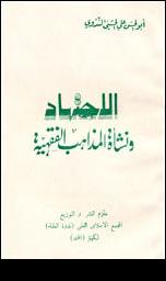 تحميل كتاب الاجتهاد ونشأة المذاهب الفقهية pdf أبو الحسن الندوي