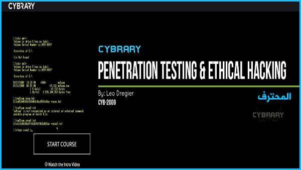 إليك أفضل دورة اختبار الإختراق و الهاكينغ الأخلاقي بالمجان !!