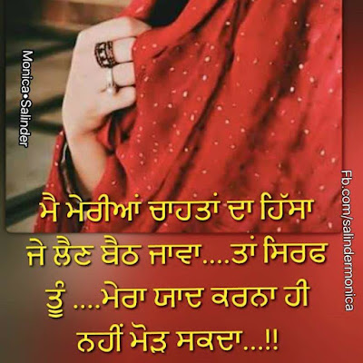 Punjabi Sad Quotes Images 2018