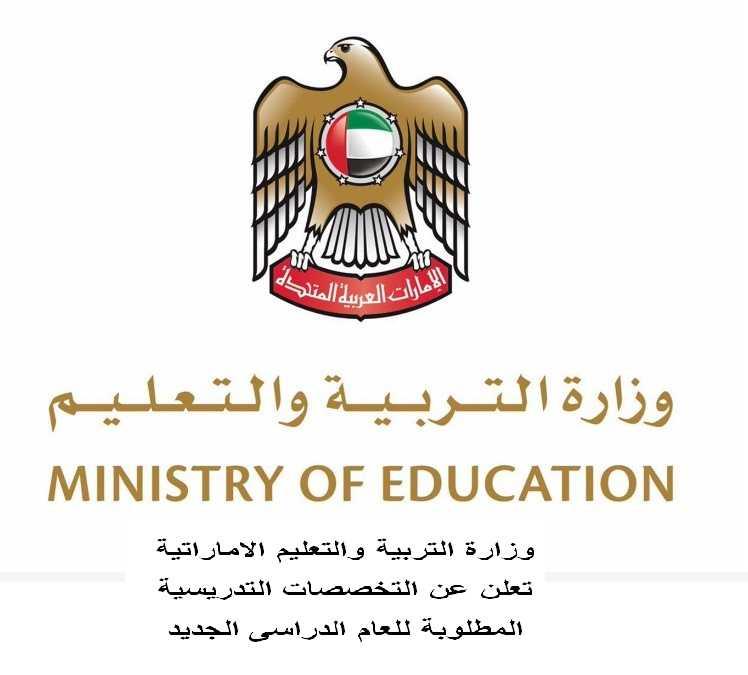 وزارة التربية والتعليم الاماراتية تعلن عن التخصصات التدريسية المطلوبة للعام الدراسى الجديد