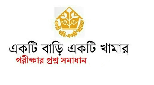 Ekti Bari Ekti Khamer MCQ Question solution Download here
