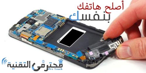 تعلم اصلاح مشاكل الهواتف الذكية بنفسك