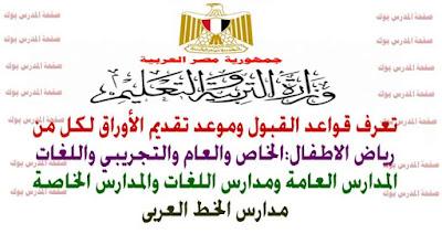 قواعد القبول برياض الاطفال و المدارس العامة ومدارس اللغات والمدارس الخاصة ومدارس الخط العربي 2017