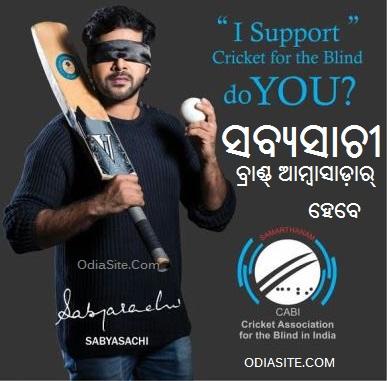 SABYASACHI BRAND AMBASSADOR BLIND CRICKET