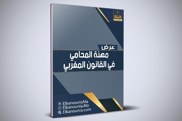 مهنة المحامي في القانون المغربي PDF
