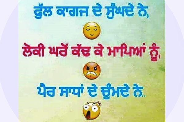 Parents Status In Punjabi for Whatsapp, Short Parents Quotes