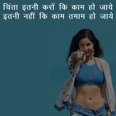 Best Whatsapp Status In Hindi Attitude Quotes Shayari Images