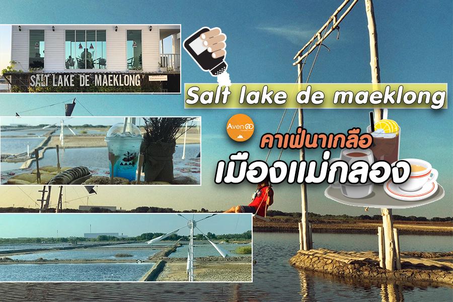 Salt lake de maeklong คาเฟ่นาเกลือเมืองแม่กลอง