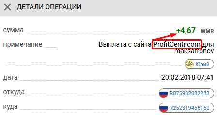 Выплата profitcentr - русские буксы