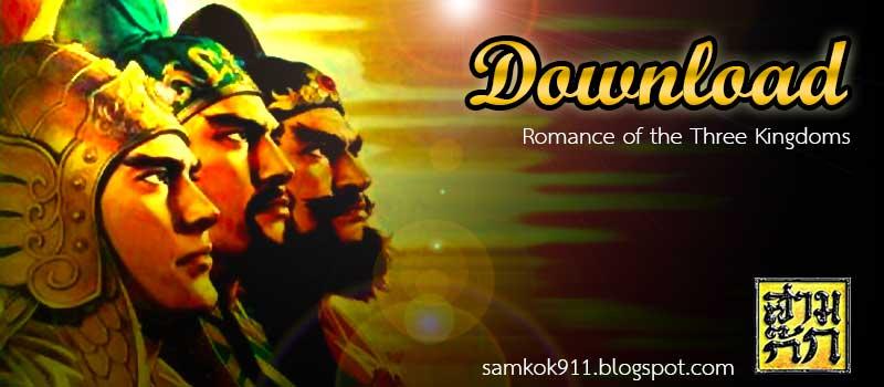 Download Samkok : ดาวน์โหลด สามก๊ก