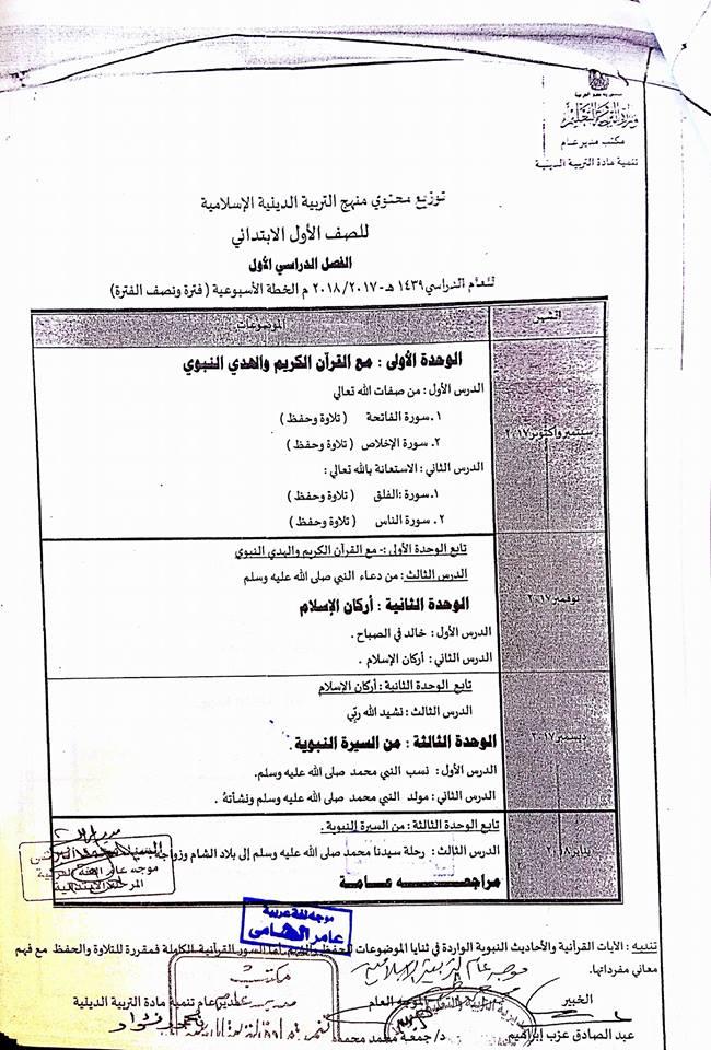توزيع منهج الدين الاسلامي 2018 نسخة أصلية مختومة من الوزارة