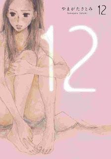 [やまがたさとみ] 12