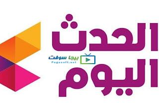 قناة الحدث اليوم بث مباشر
