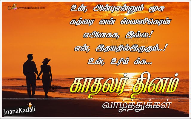 best love quotes in tamil, love hd wallpapers with quotes in tamil, love messages in tamil