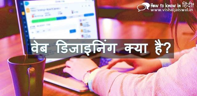 वेब डिजाइनिंग क्या होता है? वेब डिजाइनिंग लैंग्वेज को कैसे सीखें? Web designing kya hota hai? Web designing ko kaise sikhe? Web desginer kaise bane. web designing in hindi pdf. php kya hai. html kaise sikhe. website development in hindi. web designing kaise sikhe.