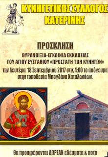Θυρανοίξια Παρεκκλησίου του Αγίου Ευσταθίου «Προστάτη των Κυνηγών» Καταλώνια Πιερίας.