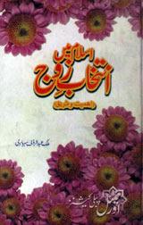 Islam Main Intahkab-e-Zouj Urdu Islamic Book Free Download