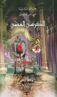 رواية عالم نارنيا - الكرسي الفضي pdf
